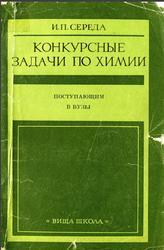 Конкурсные задачи по химии, Поступающим в вузы, Середа И.П., 1982