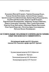 Вступительные экзамены и олимпиады по химии, Опыт Московского Университета, Кузьменко Н.Е., Рыжова О.Н., Теренин В.И., 2011