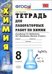 Тетрадь для лабораторных работ по химии, 8 класс, Микитюк А.Д., 2013