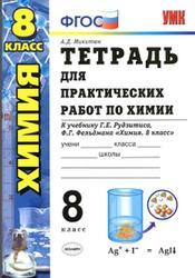 Тетрадь для практических работ по химии, 8 класс, Микитюк А.Д., 2013