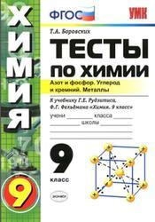 Тесты по химии, Азот и фосфор, Углерод и кремний, Металлы, 9 класс, Боровских Т.А., 2013