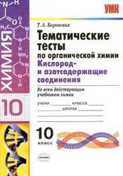 Тематические тесты по органической химии, Кислород и азотсодержащие соединения, 10 класс, Боровских Т.А., 2013