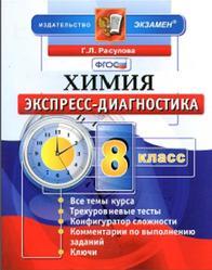 Экспресс-диагностика, Химия, 8 класс, Расулова Г.Л., 2014