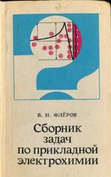 Сборник задач по прикладной электрохимии, Флёров В.Н., 1976