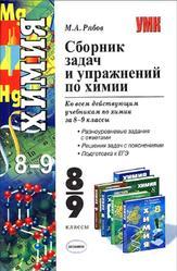 Сборник задач и упражнений по химии, 8-9 класс, Рябов М.А., 2010