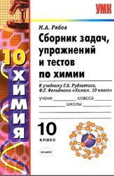 Сборник задач, упражнений и тестов по химии, 10 класс, Рябов М.А., 2013