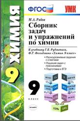 Сборник задач и упражнений по химии, 9 класс, Рябов М.А., 2013