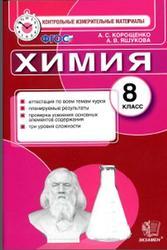 Контрольные измерительные материалы, Химия, 8 класс, Корощенко Л.С., Яшукова А.В., 2016