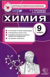 Контрольные измерительные материалы, Химия, 9 класс, Корощенко Л.С., Яшукова А.В., 2016