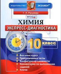 Экспресс-диагностика, Химия, 10 класс, Расулова Г.Л., 2016