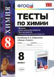 Тесты по химии, 8 класс, Рябов М.А., 2015