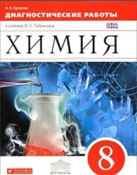 Химия, 8 класс, Диагностические работы, Купцова А.В., 2015