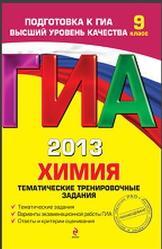 ГИА 2013, Химия, Тематические тренировочные задания, 9 класс, Антошин Л.Э., 2012