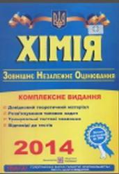 Хімія, Комплексна підготовка до ЗНО, Березан О., 2013