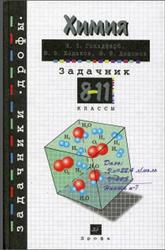 Химия, Задачник, 8-11 класс, Гольдфарб Я.Л., Ходаков Ю.В., Додонов Ю.Б., 2005