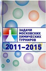 Задачи Московских химических турниров, 2011-2015, Косарев А.И., 2015