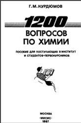 1200 вопросов по химии, Курдюмов Г.М., 1997