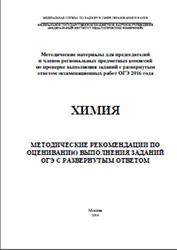 ОГЭ 2016, Химия, Методические рекомендации по оцениванию заданий, Добротин Д.Ю.
