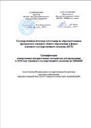 ОГЭ 2016, Химия, 9 класс, Спецификация, Кодификатор