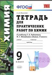 Тетрадь для практических работ по химии, 9 класс, Микитюк А.Д., 2016