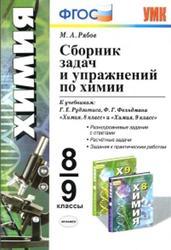 Сборник задач и упражнений по химии, 8-9 класс, Рябов М.А., 2016