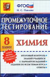 Промежуточное тестирование, Химия, 8 класс, Павлова Н.С., 2016