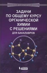 Задачи по химии с решениями для студента задачи принятия решений пример