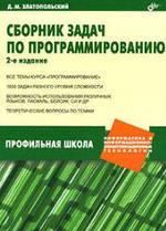 Сборник задач по программированию - Златопольский Д.М.