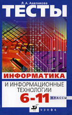 Тесты - Информатика и информационные технологии. 6 - 11 классы - Анеликова Л.А