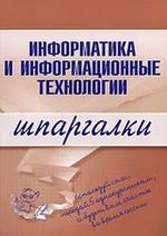 Информатика и информационные технологии - Шпаргалки - Цветкова А.В.