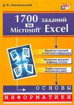 1700 заданий по Microsoft Excel - Златопольский Д.М.
