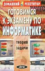 Готовимся к экзамену по информатике - Теория - Задачи - Макаренко А.Е.