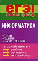 Информатика: тесты, задания, лучшие методики - Молодцов В.А, Рыжикова Н.Б.