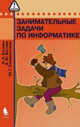 Занимательные задачи по информатике, Задачник, 5-6 класс, Босова Л.Л., Босова А.Ю., Коломенская Ю.Г., 2007