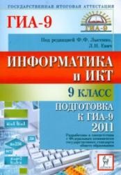 Информатика и ИКТ, 9 класс, Подготовка к ГИА 2011, Лысенко Ф.Ф., Евич Л.Н., 2011