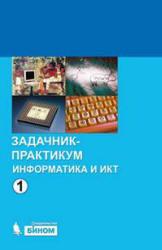Информатика и ИКТ, Задачник-практикум, Том 1, Семакин И.Г., Хеннер Е.К., 2011
