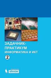 Информатика и ИКТ. Задачник-практикум, Том 2, Семакин И.Г., Хеннер Е.К., 2011