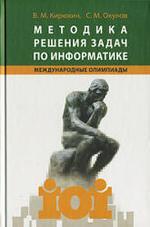 Методика решения задач по информатике, Международные олимпиады, Кирюхин В.М., 2007
