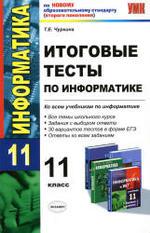 Итоговые тесты по информатике, 11 класс, Чуркина Т.Е., 2011