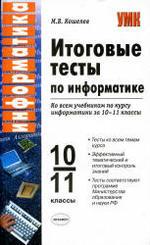 Итоговые тесты по информатике для 10-11 классов, Кошелев, 2007