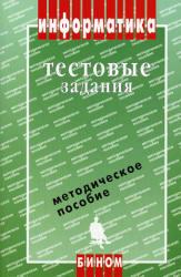 Информатика, Тестовые задания, Кузнецов А.А., Пугач В.И., Матвеева Н.В., 2002