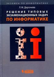 Решение типовых экзаменационных задач по информатике, Дергачева Л.М., 2013