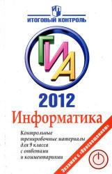 ГИА 2012, Информатика, Контрольные тренировочные материалы для 9 класса, Авдошин С.М., 2012