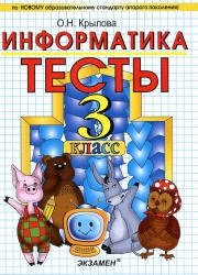 Тесты по информатике, 3 класс, Крылова О.Н., 2011
