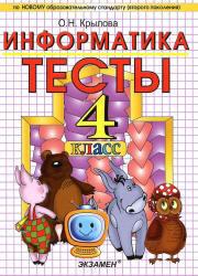 Тесты по информатике, 4 класс, Крылова О.Н., 2011