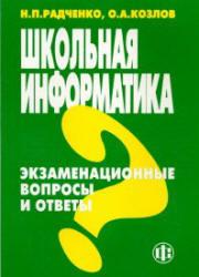 Школьная информатика, Экзаменационные вопросы и ответы, Радченко Н.П., Козлов О.А., 2001
