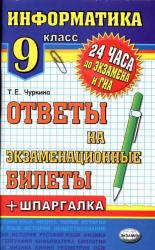 Информатика, 9 класс, Ответы на экзаменационные билеты, Чуркина Т.Е., 2013