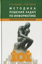 Методика решения задач по информатике, Международные олимпиады, Кирюхин В.М., Окулов С.М., 2007