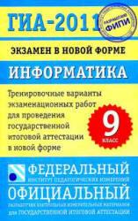 ГИА 2011, Информатика, 9 класс, Тренировочные варианты экзаменационных работ, Кириенко Д.П., 2011