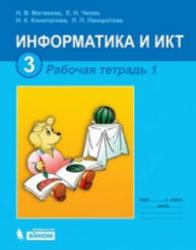Информатика и ИКТ, 3 класс, Рабочая тетрадь, Часть 1, Матвеева Н.В., Челак Е.Н., 2011